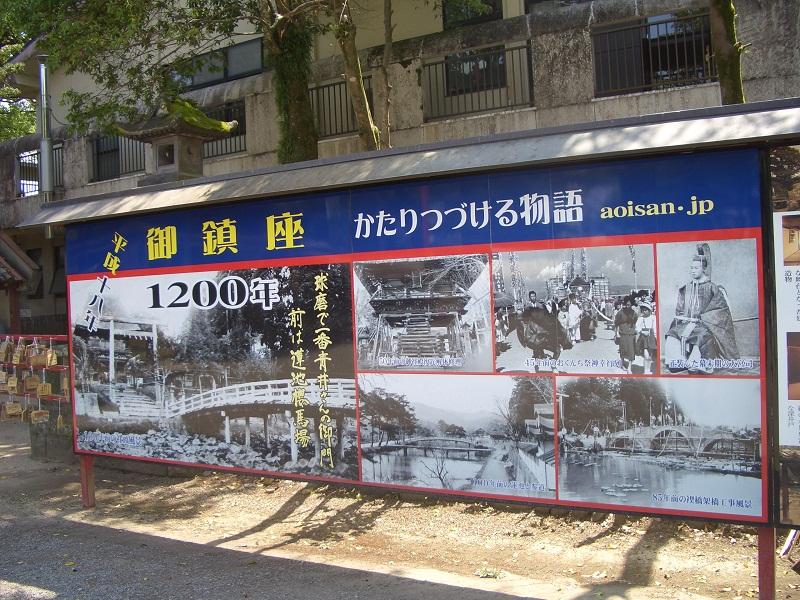 20140523青井神社