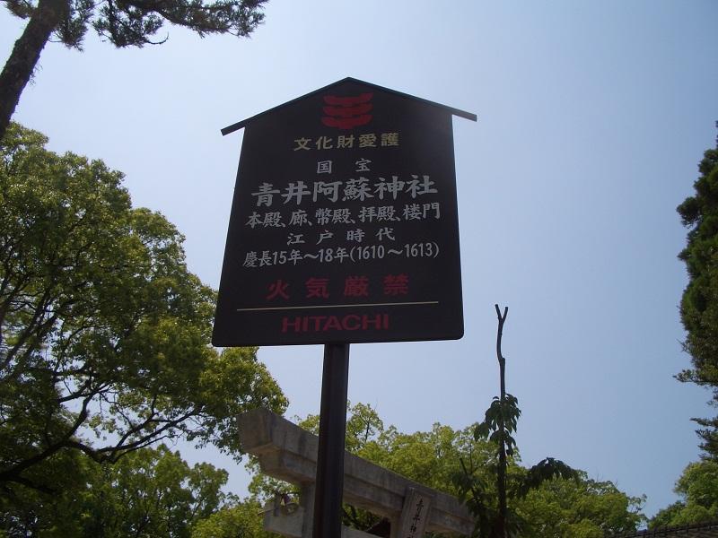 20140523青井神社案内板