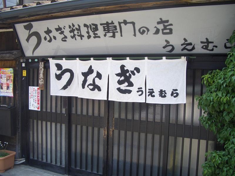 20140523上村うなぎ
